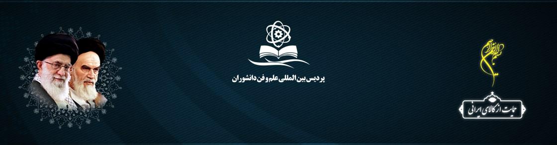 گزارش تصویری همایش آموزشی اورژانس ویژه روحانیون مساجد - تعیین و ارتقاء سطح دانش تخصصی و مهارتی جهت معادل سازی سوابق علمی و شغلی افراد